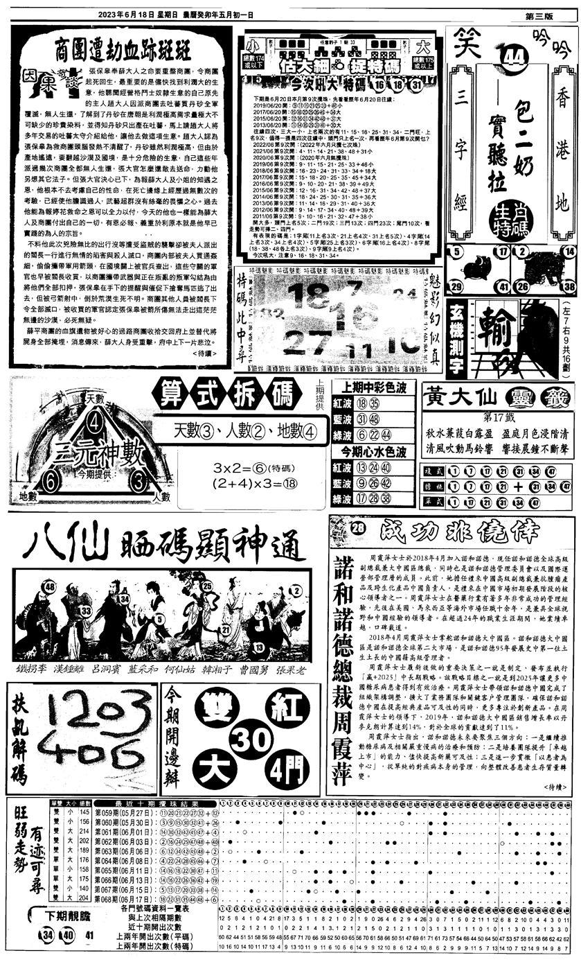 069期新报跑狗3(黑白)