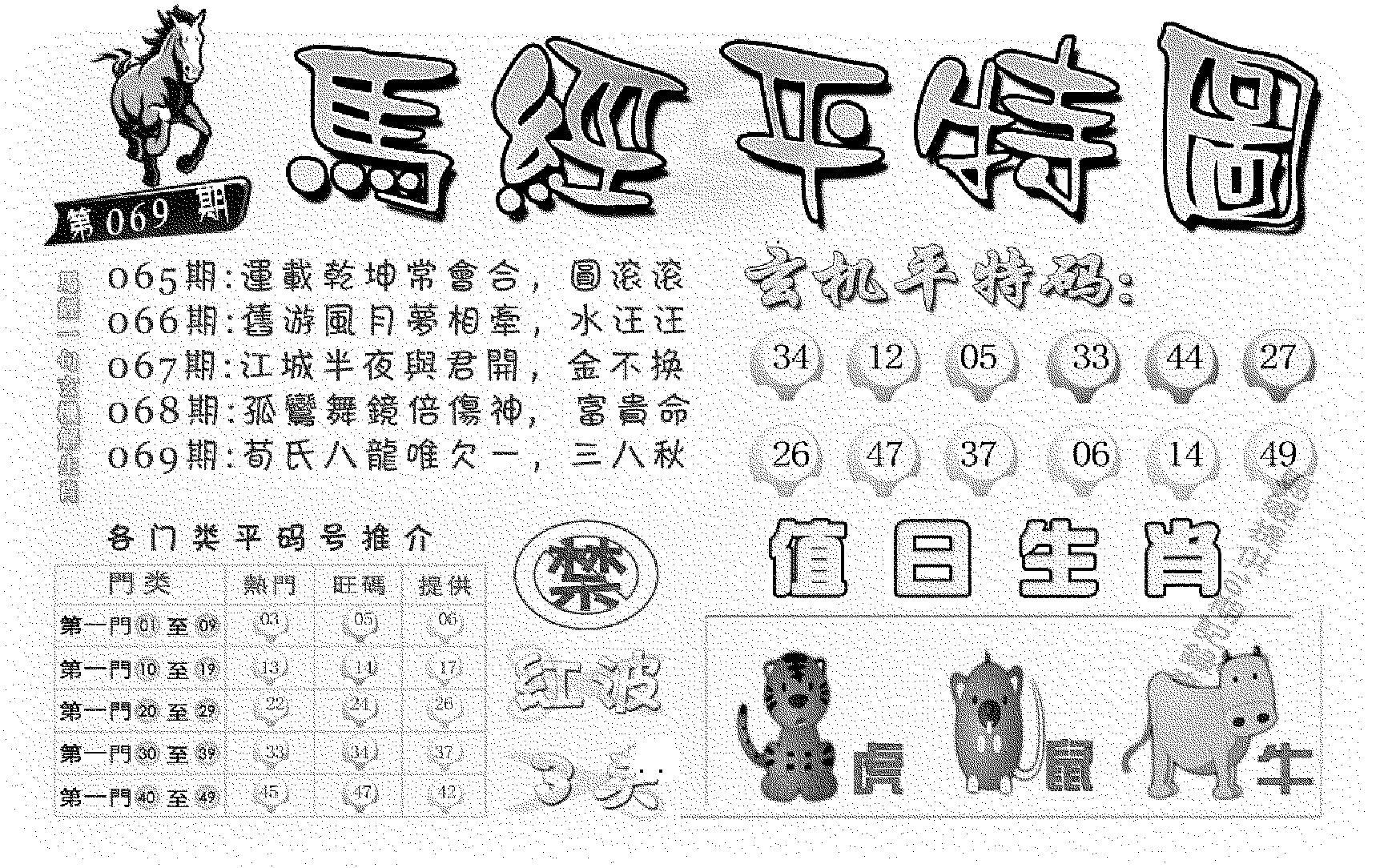 069期马经平特图(黑白)