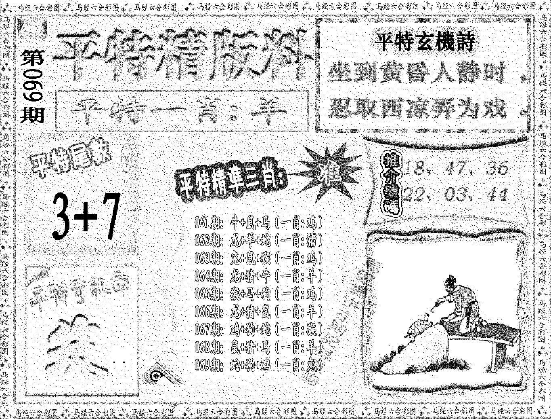 069期平特精版料(黑白)