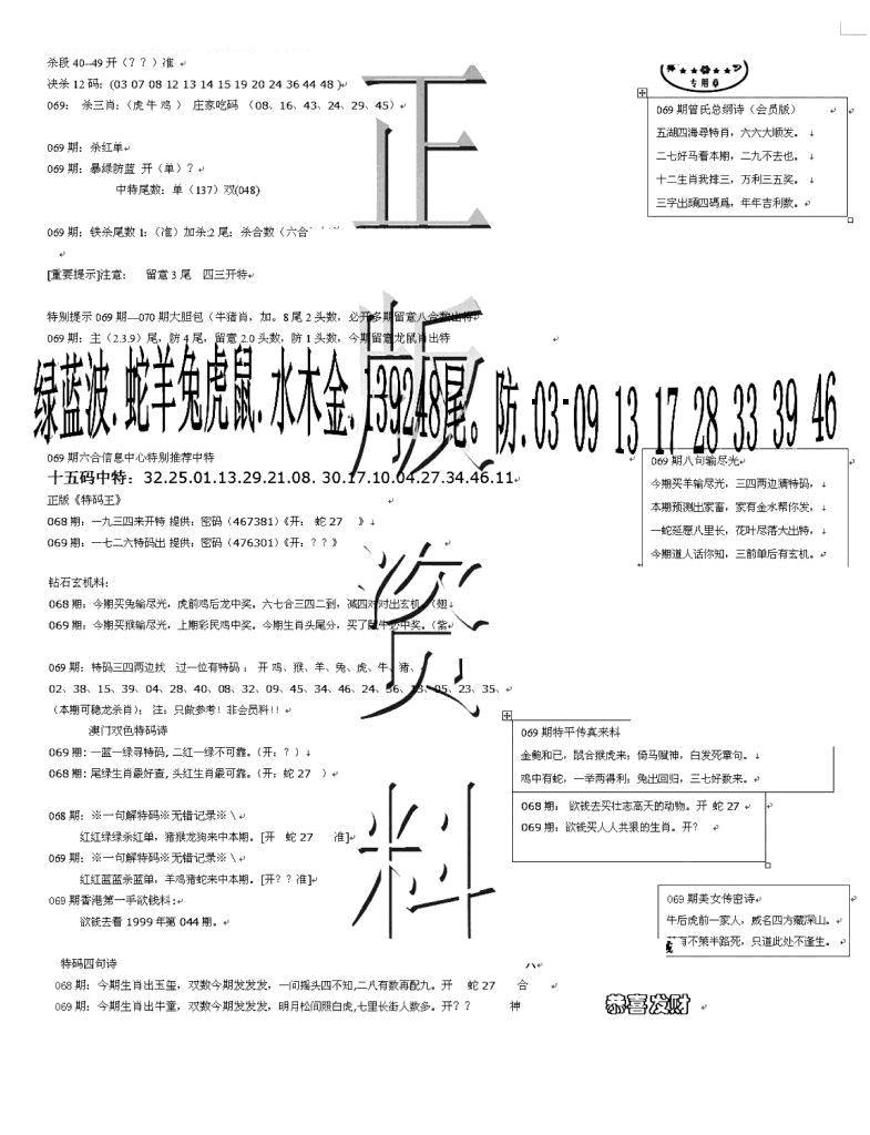 069期正版资料(黑白)