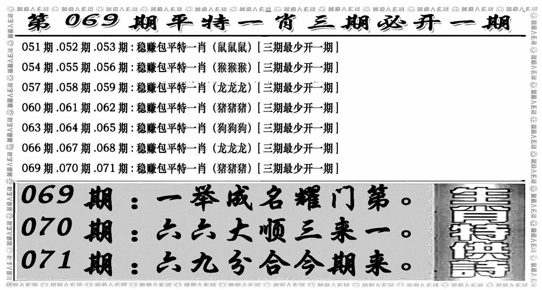 069期玄机特码(黑白)