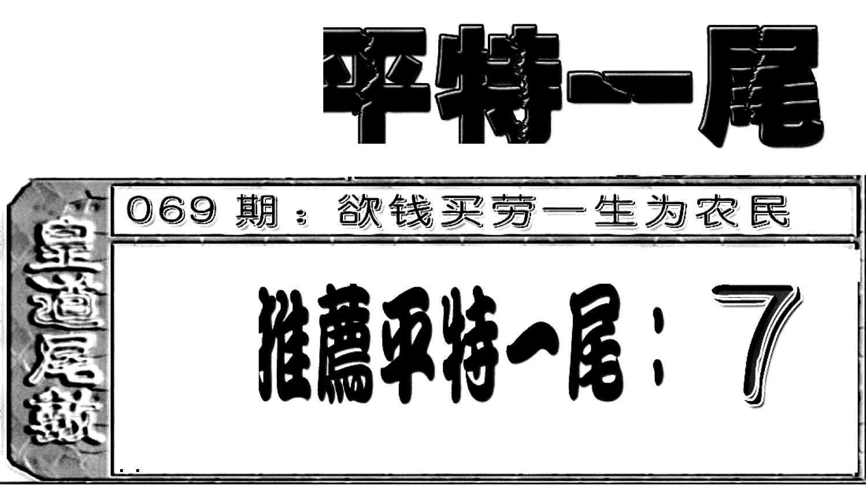 069期六合聚宝盆(黑白)