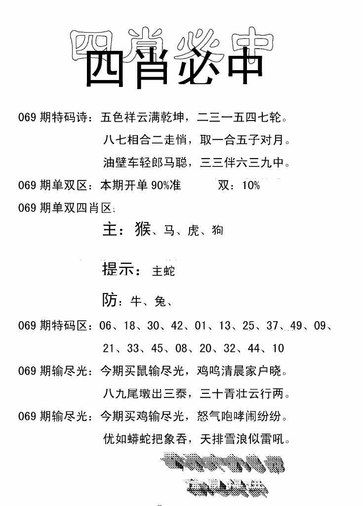 069期四肖中特(黑白)