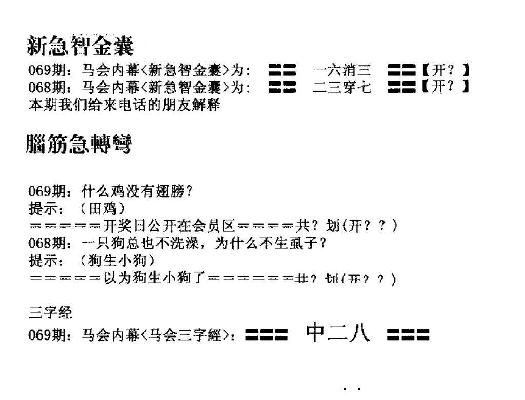 069期新急智金囊(黑白)