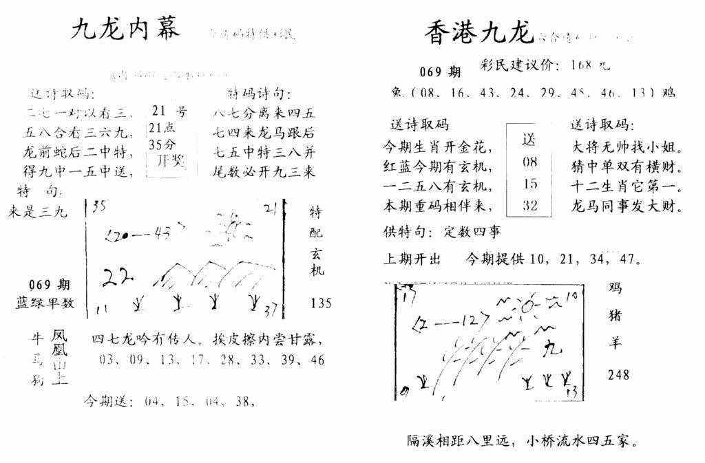 069期九龙内幕-开奖报(早图)(黑白)