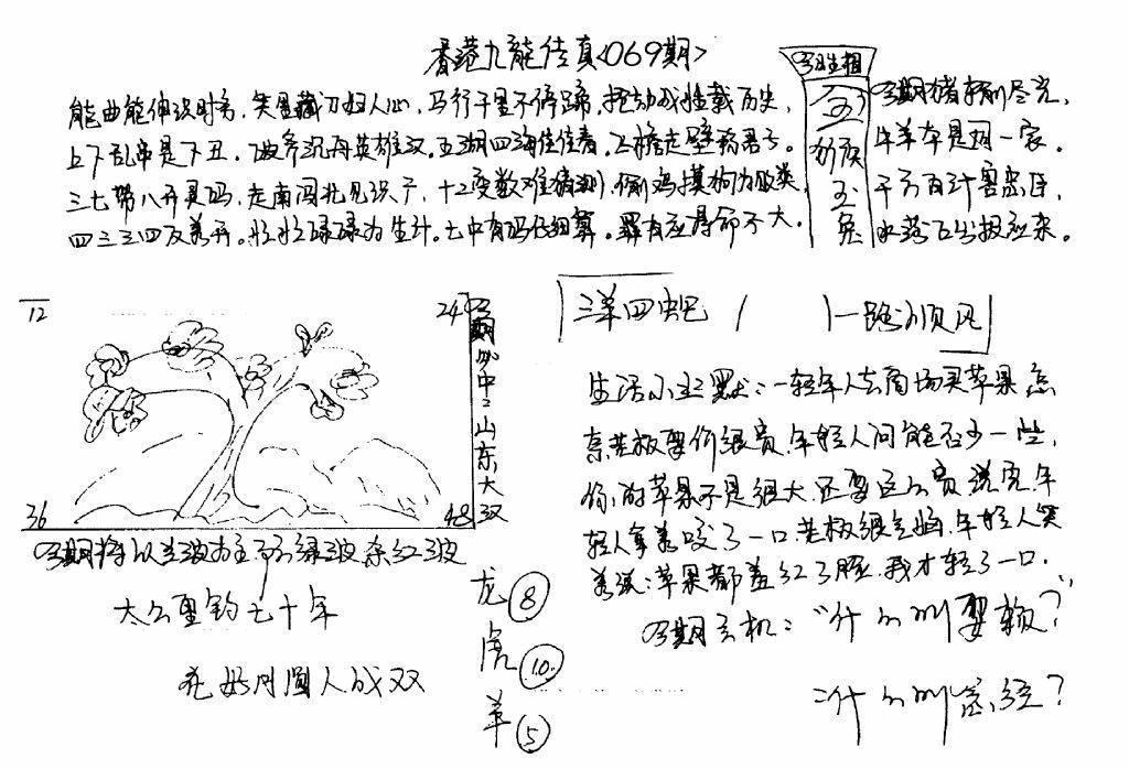 069期手写九龙内幕(早图)(黑白)