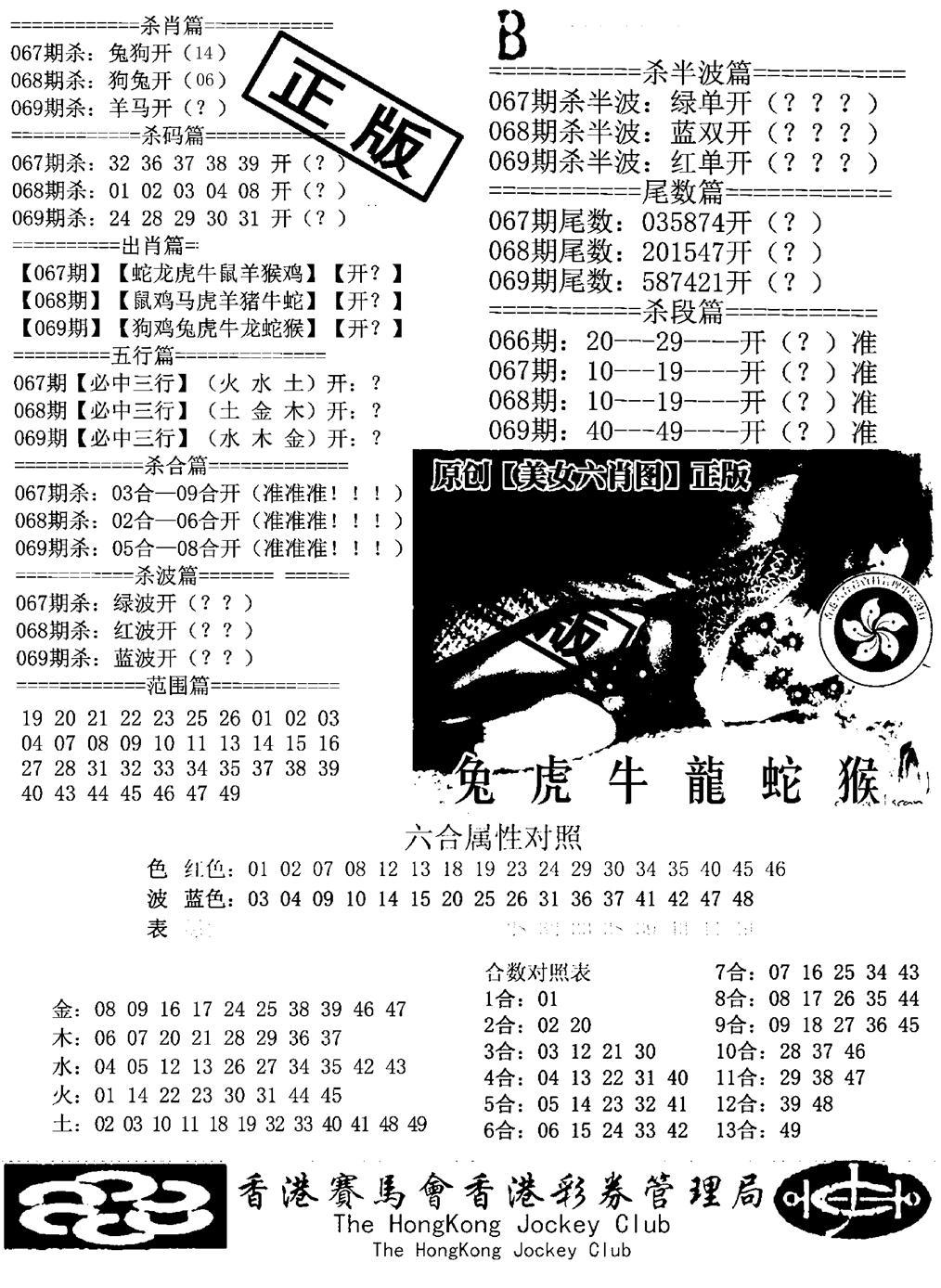 069期通缉令-2(黑白)