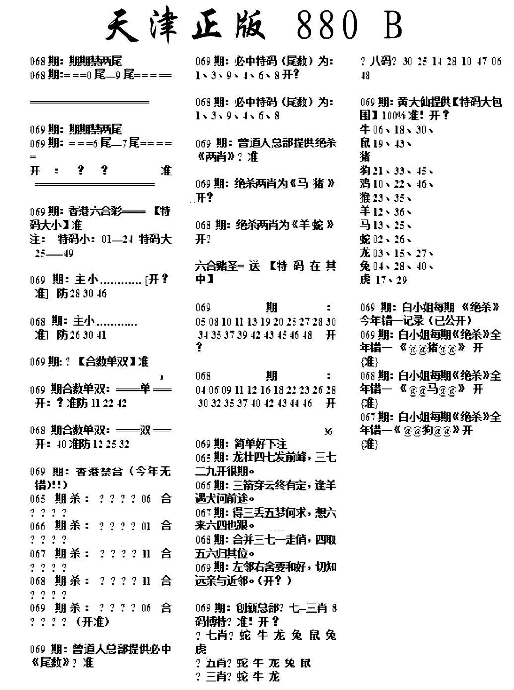 069期天津正版880B(黑白)