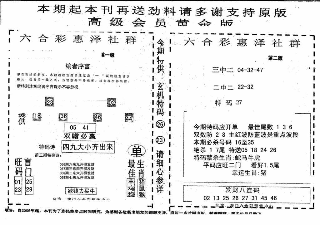 069期高级会员黄金版(黑白)