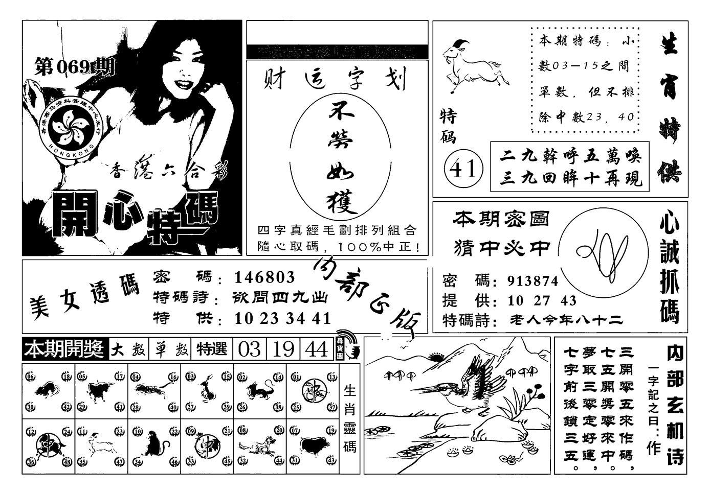 069期白姐猛料(黑白)