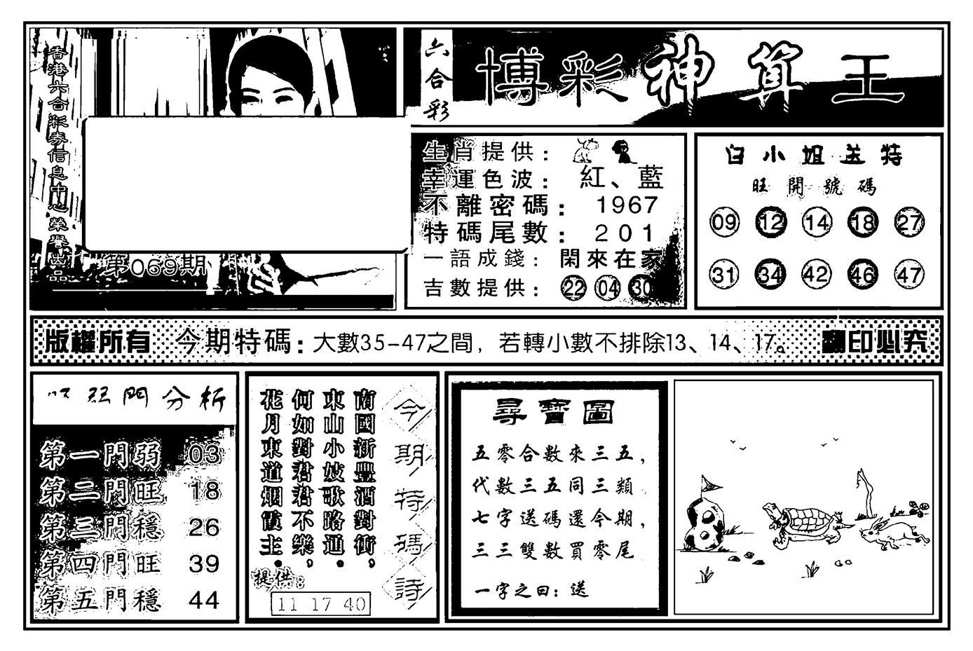 069期白小姐千算通(黑白)