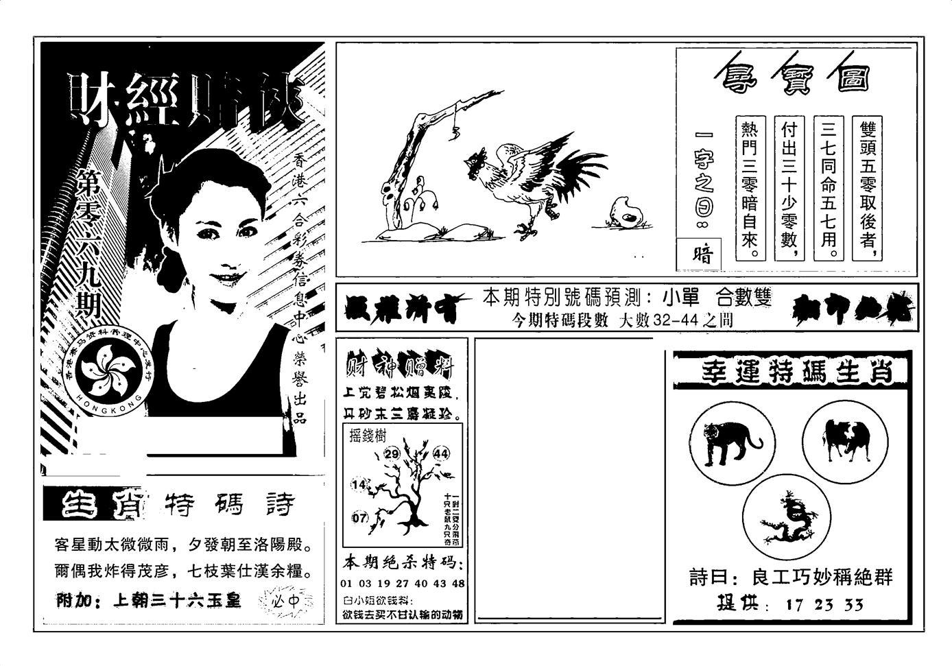 069期六合彩大三元(黑白)