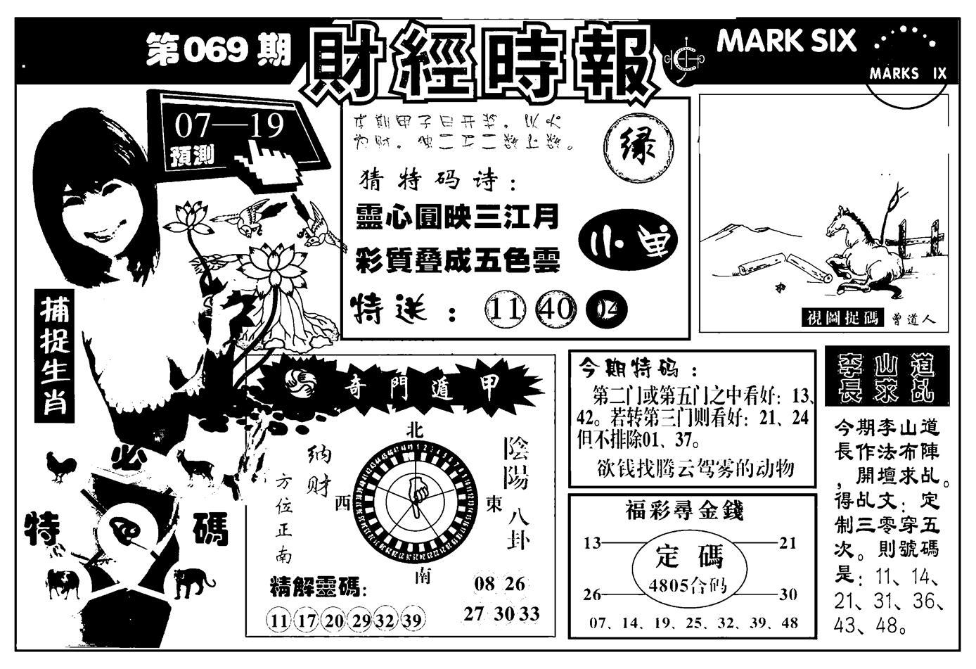069期南方心经(黑白)