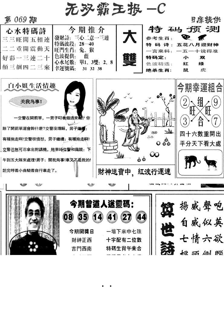 069期无双霸王报C(黑白)