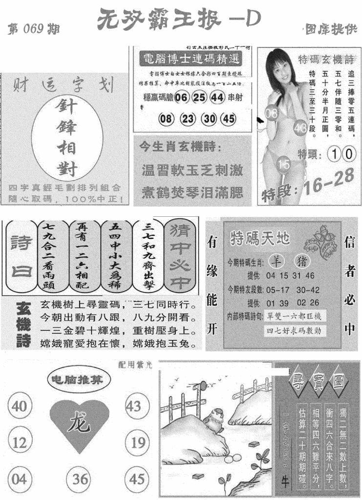 069期无双霸王报D(黑白)