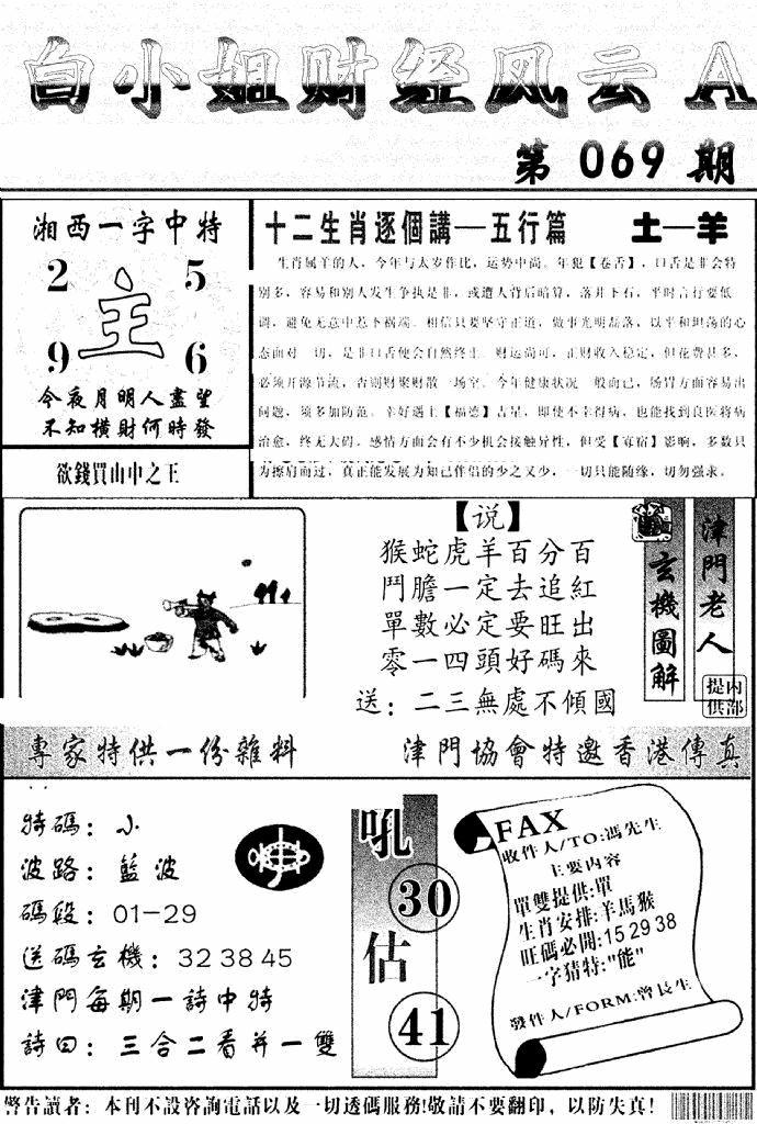 069期白小姐财经风云A(黑白)