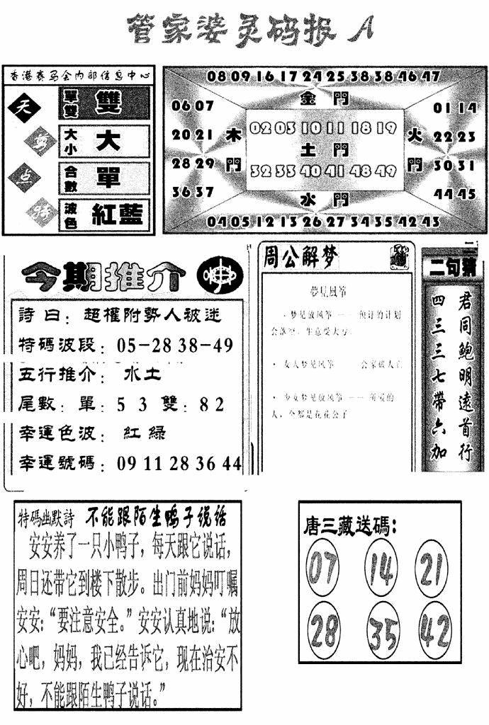 069期管家婆灵码报A(黑白)
