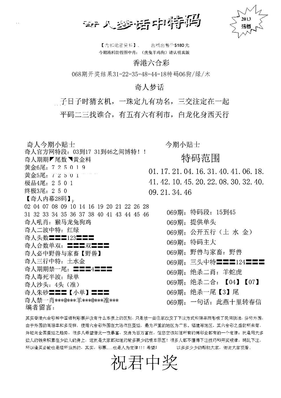 069期奇人梦话中特码(黑白)