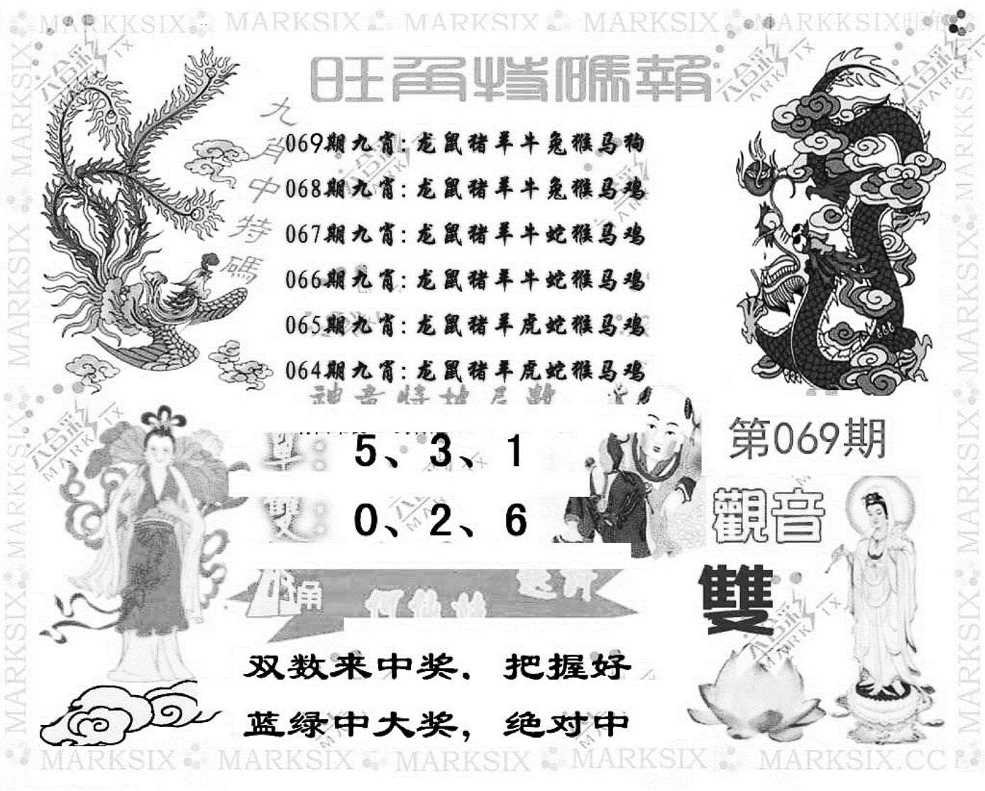 069期旺角特码报(彩)(黑白)