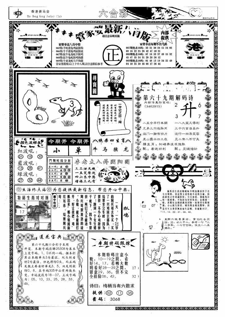 069期管家婆八肖版(新)(黑白)