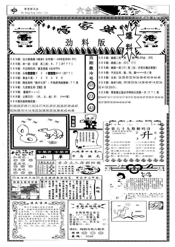 069期管家婆劲料版(新)(黑白)