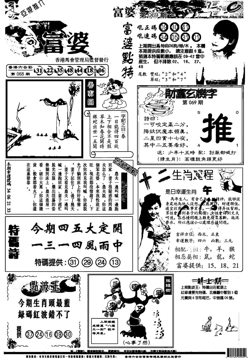 069期新版富婆(黑白)