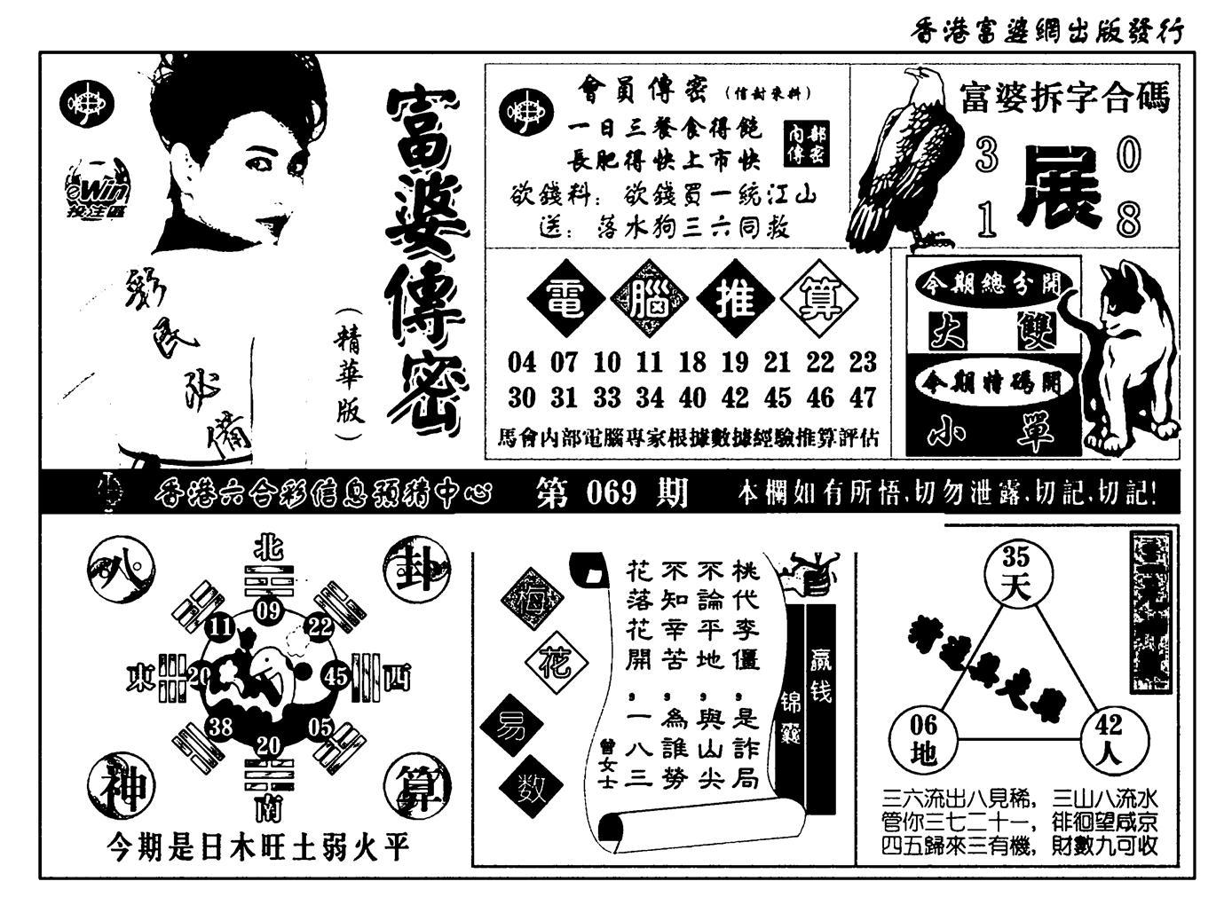 069期富婆传密(黑白)