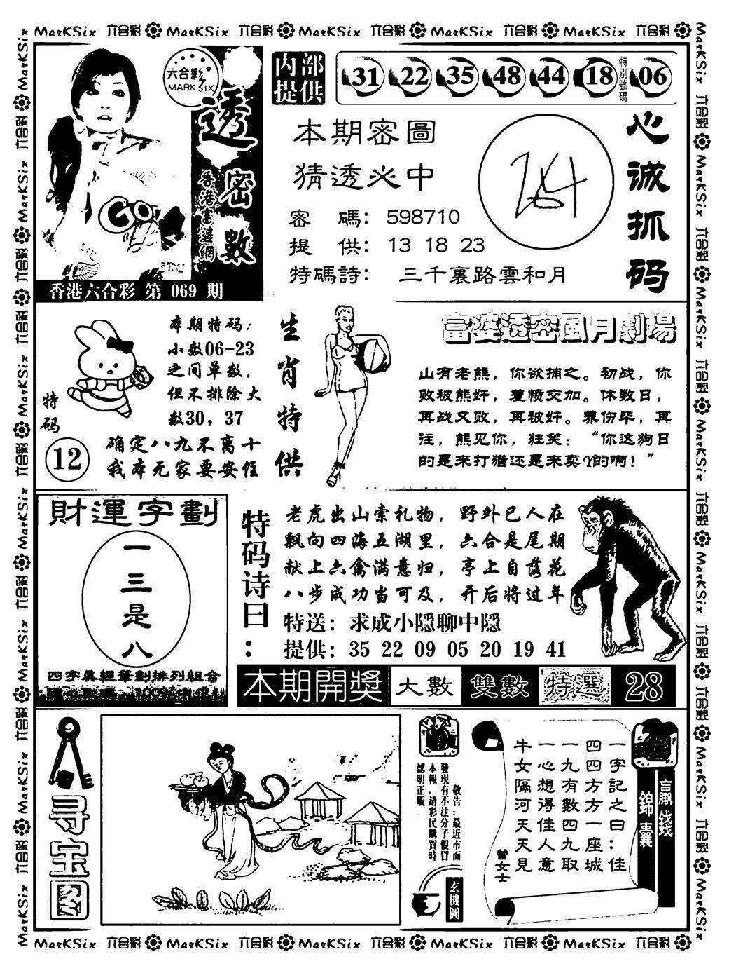 069期富婆透密数(黑白)