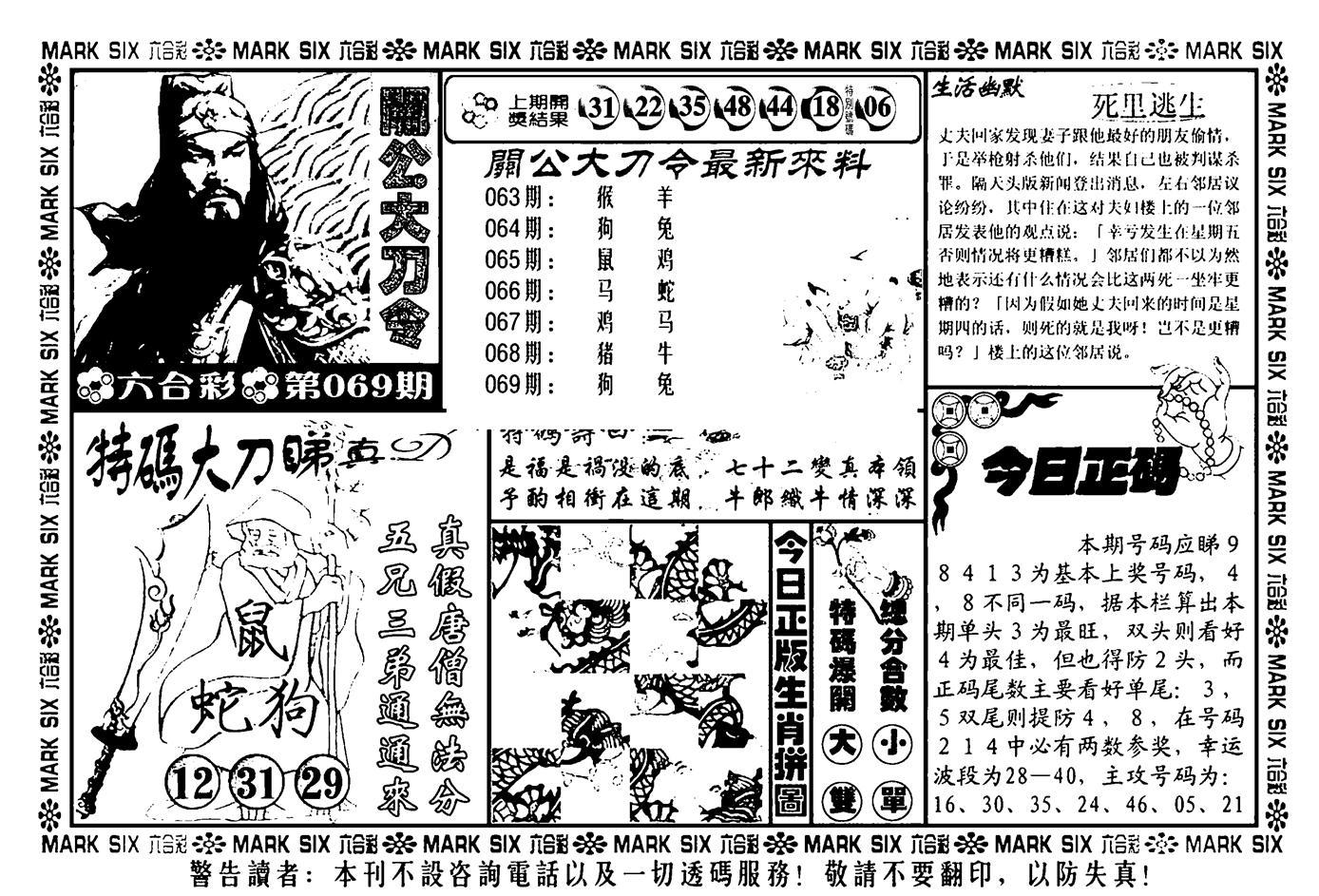 069期关公大刀令(黑白)