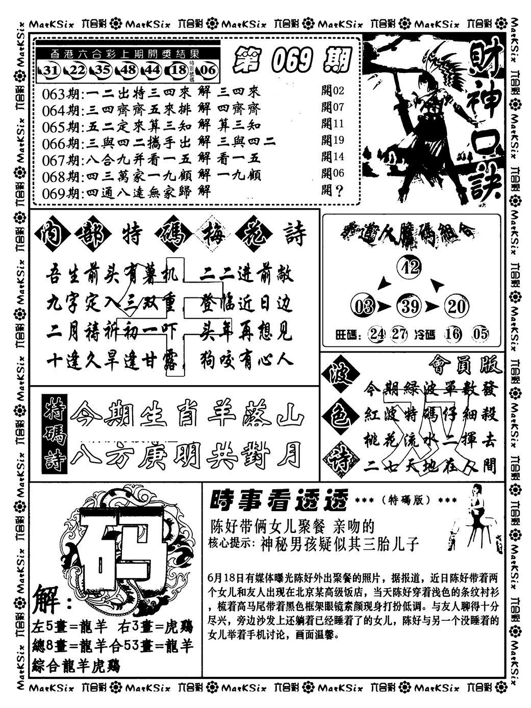 069期财神码报(黑白)