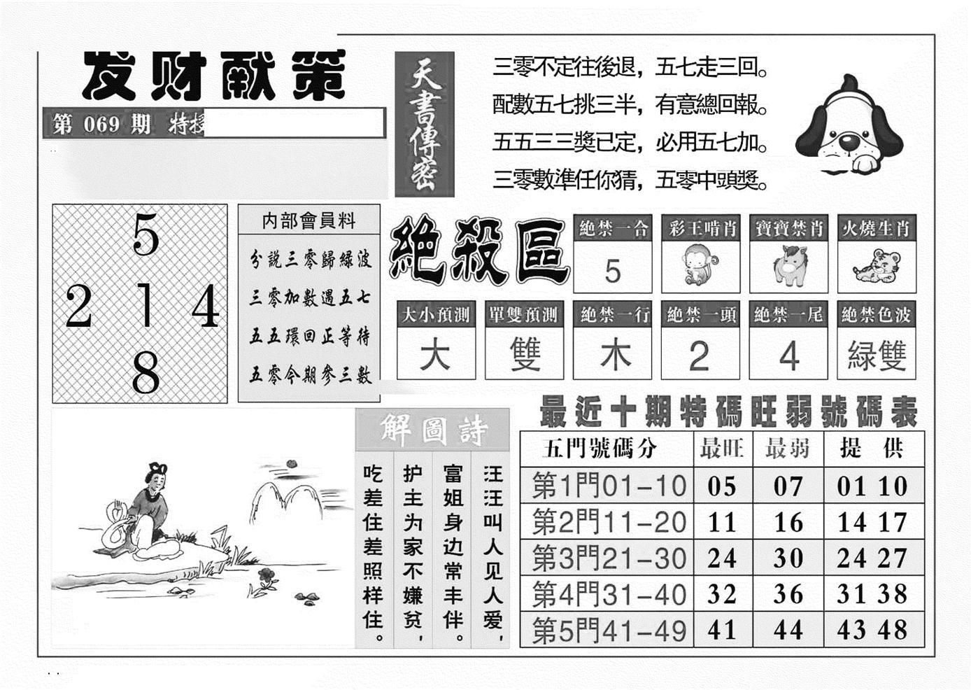 069期发财献策(黑白)