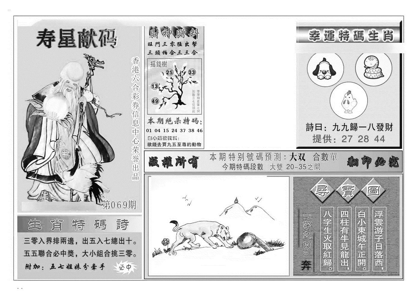 069期寿星献码(黑白)