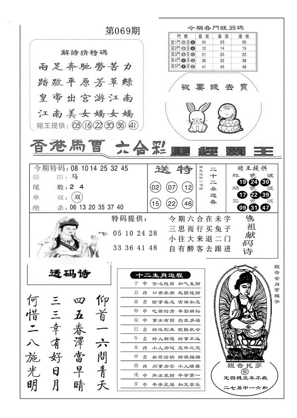069期马经霸王(黑白)
