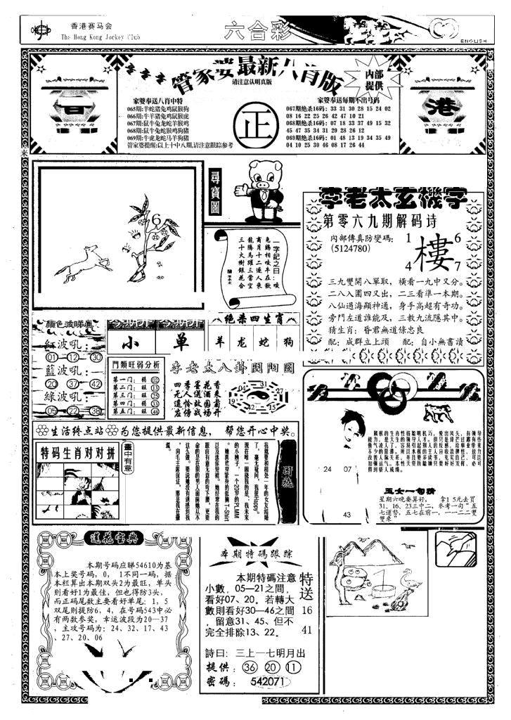 069期管家婆八肖版(另)(黑白)