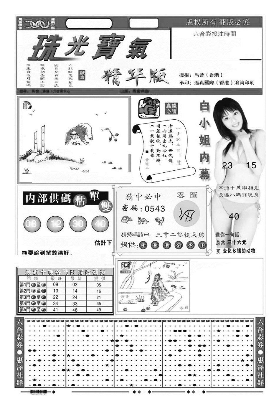 069期珠光宝气A(黑白)