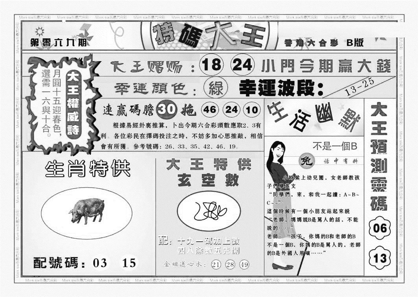 069期特码大王B(黑白)