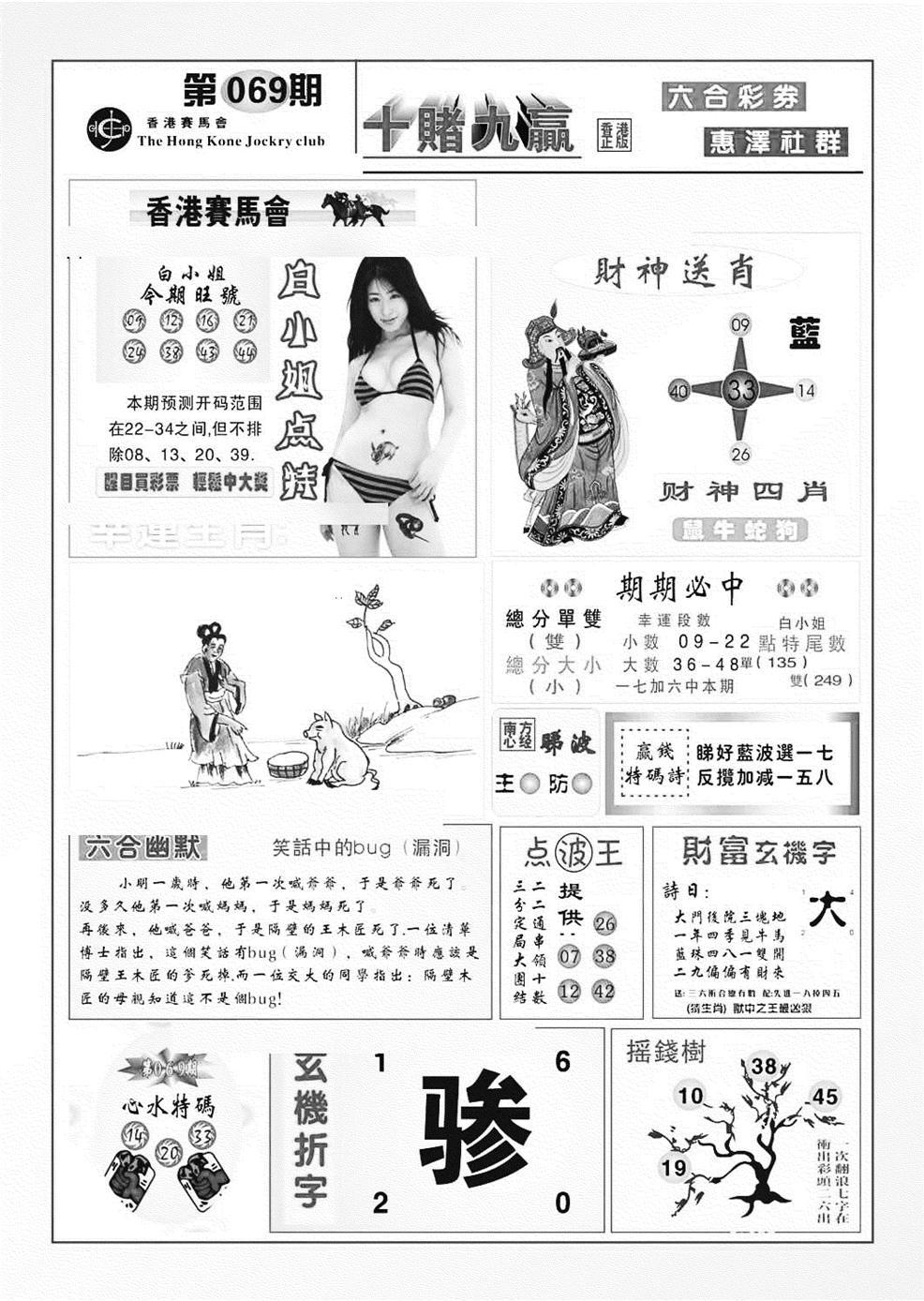 069期十赌九羸(黑白)