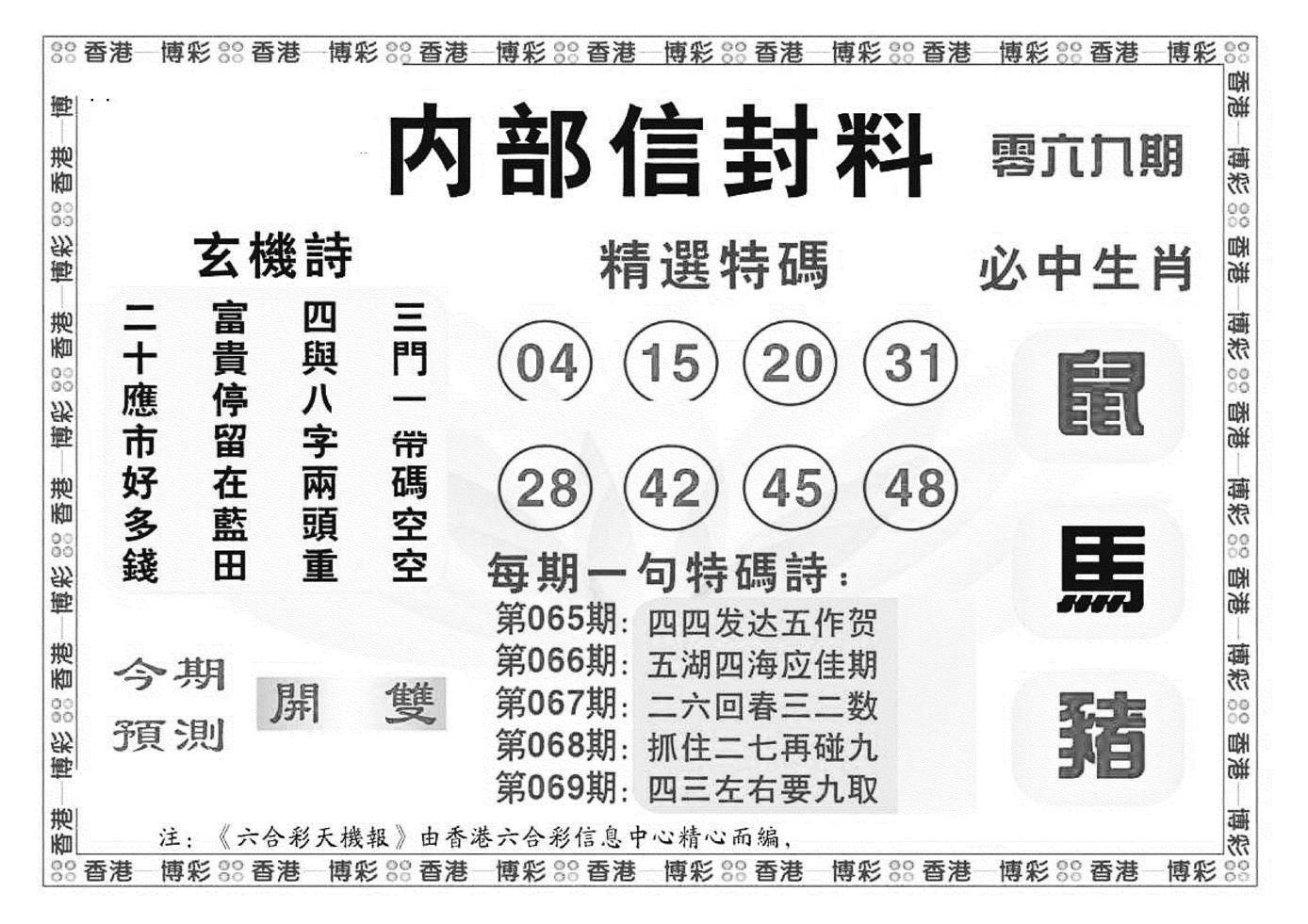 069期内部信封料(黑白)