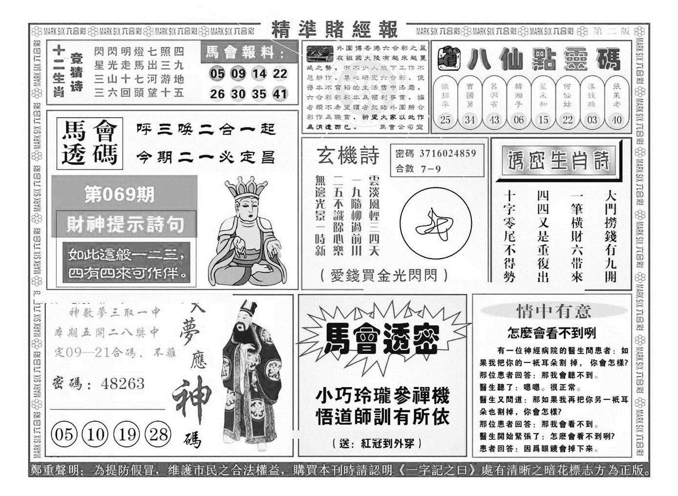 069期精准赌经报B(黑白)