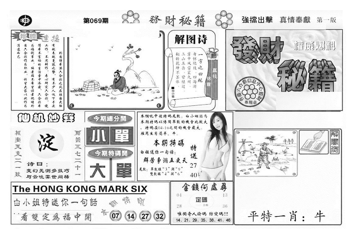 069期发财秘籍A(黑白)