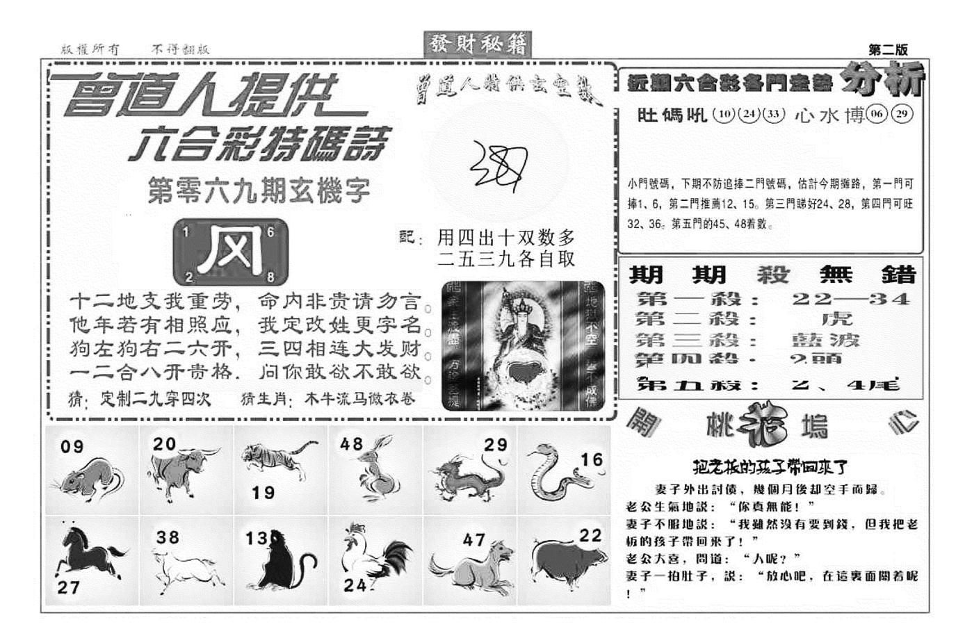069期发财秘籍B(黑白)