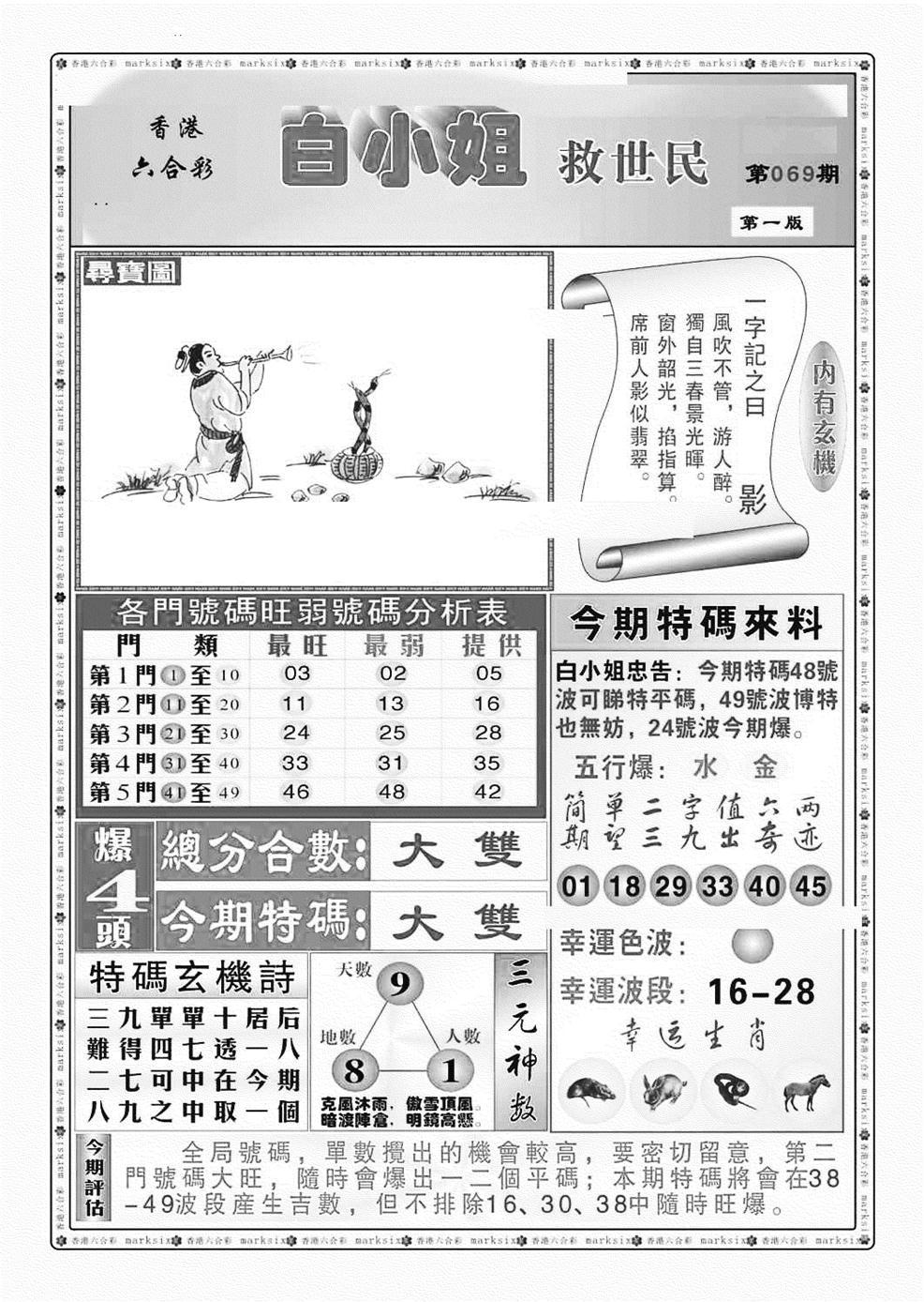 069期白小姐救世民A(黑白)