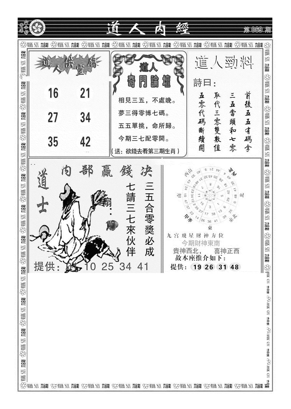 069期道人内经(黑白)