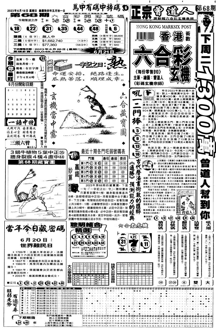 070期新报跑狗A(正面)(黑白)