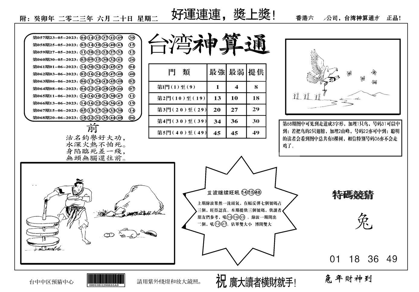 070期台湾神算(正版)(黑白)