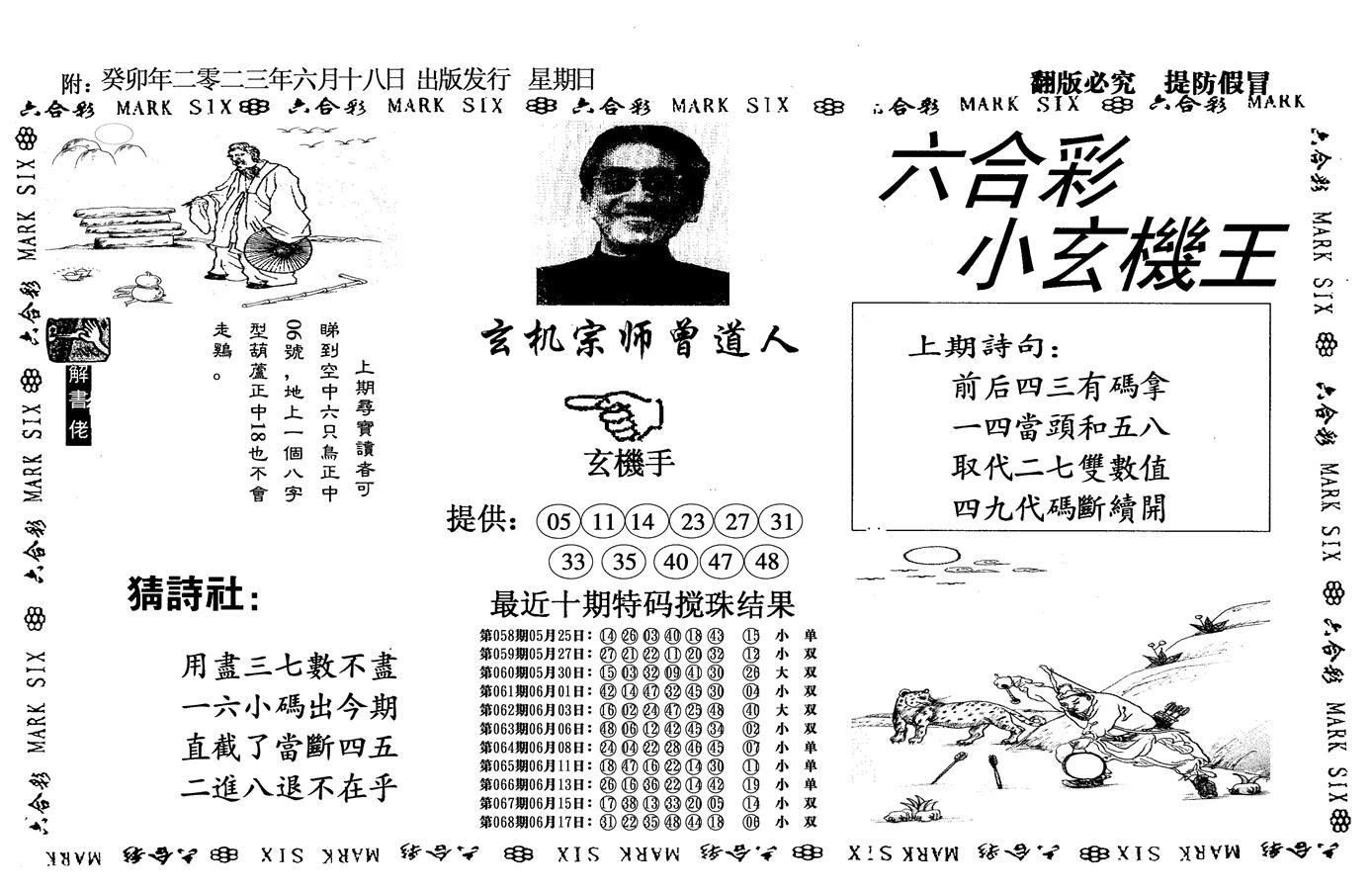 070期小玄机王信封(黑白)