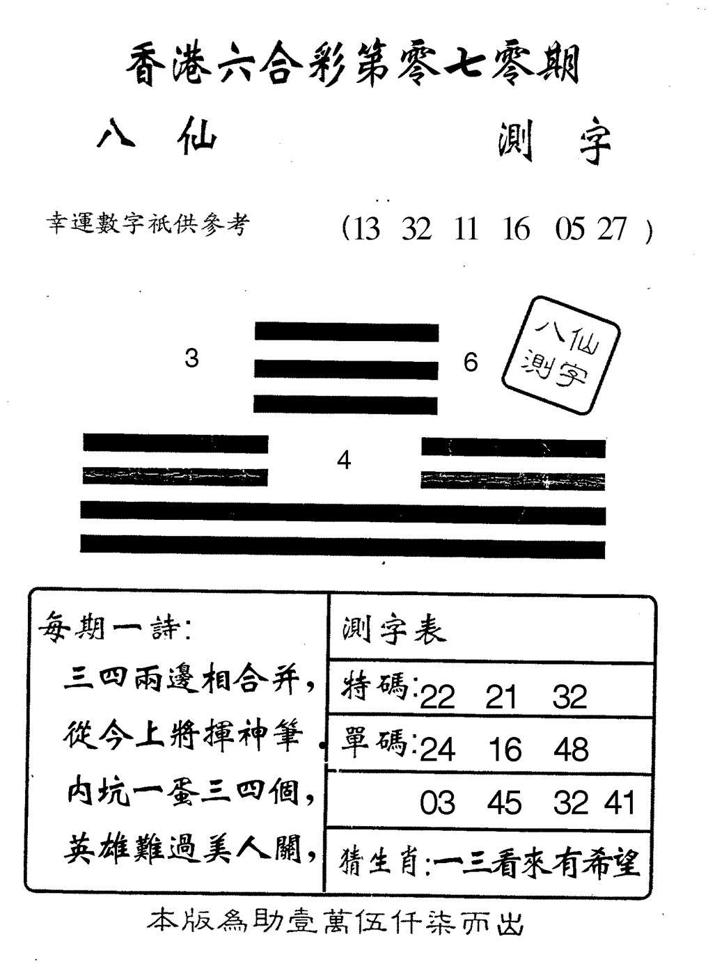 070期八仙测字(黑白)