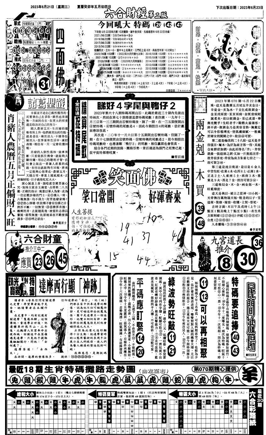 070期大财经D(黑白)