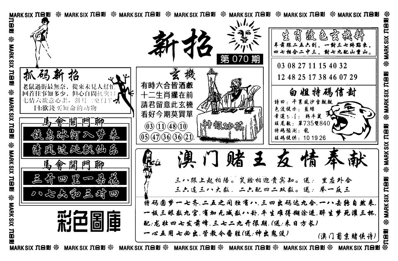 070期诸葛新招(黑白)