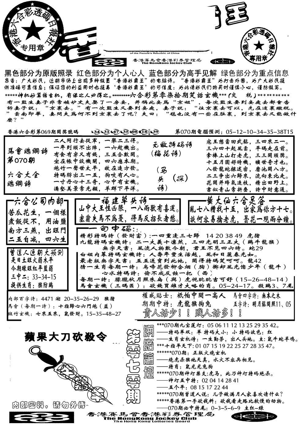 070期大刀彩霸王A(黑白)